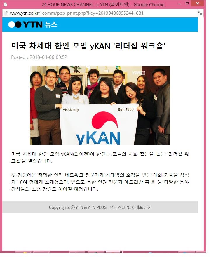 2013_04_06__YTN News - ckldp