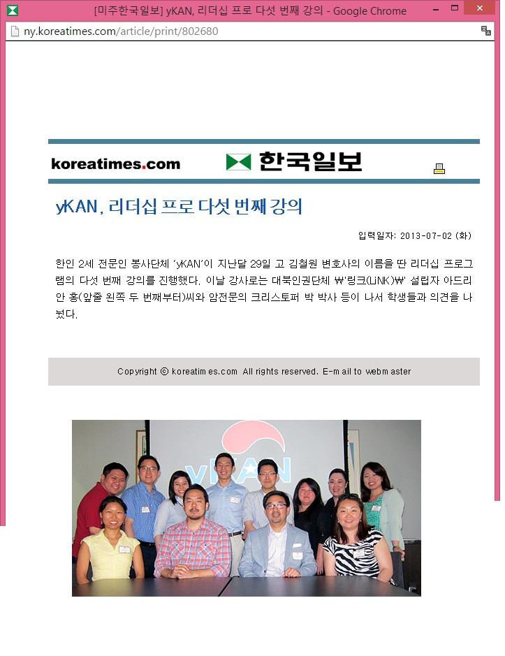 2013_07_02__Korea Time - ckldp