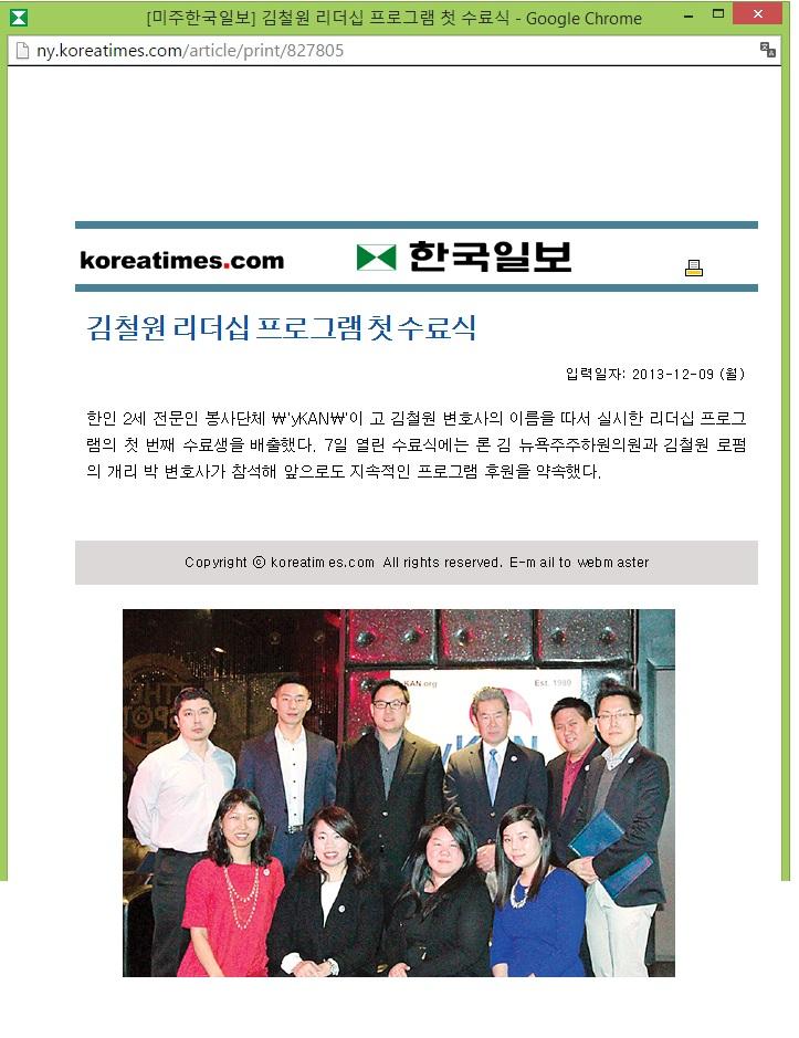 2013_12_09__Korea Times - ckldp