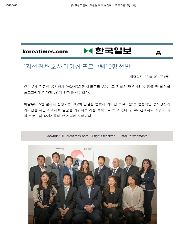 2015_02_27__Korea Times - ckldp