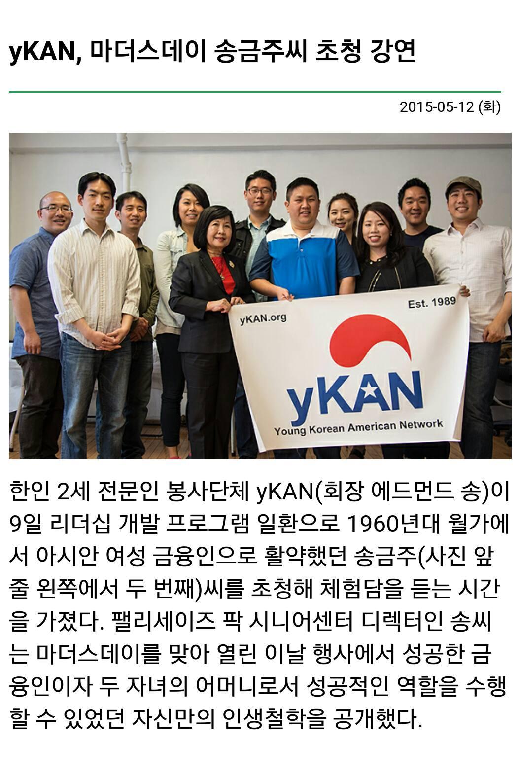 2015_05_12__Korea Times -ckldp
