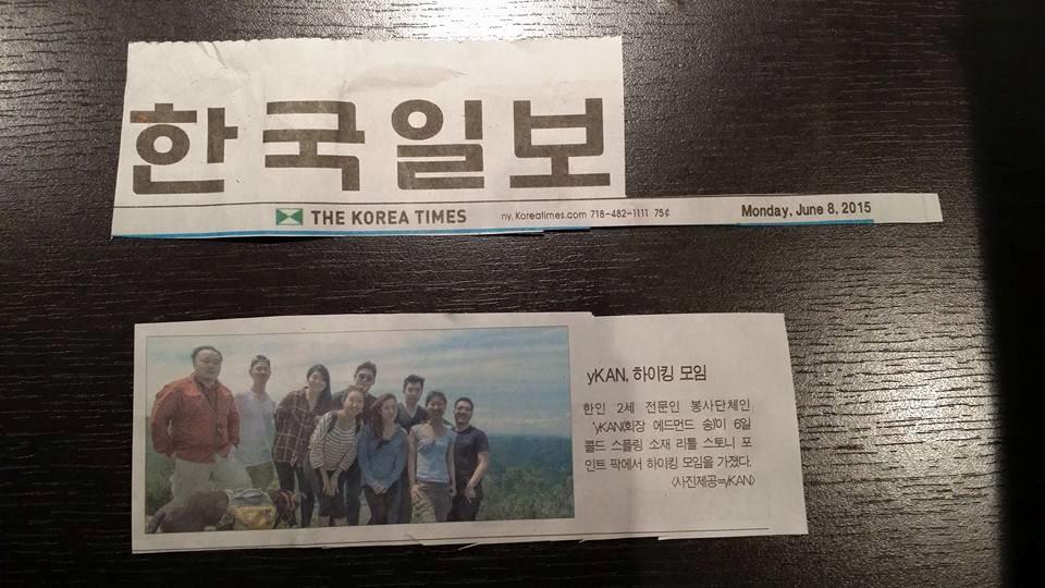 2015_06_10__Korea Times - taurusHike