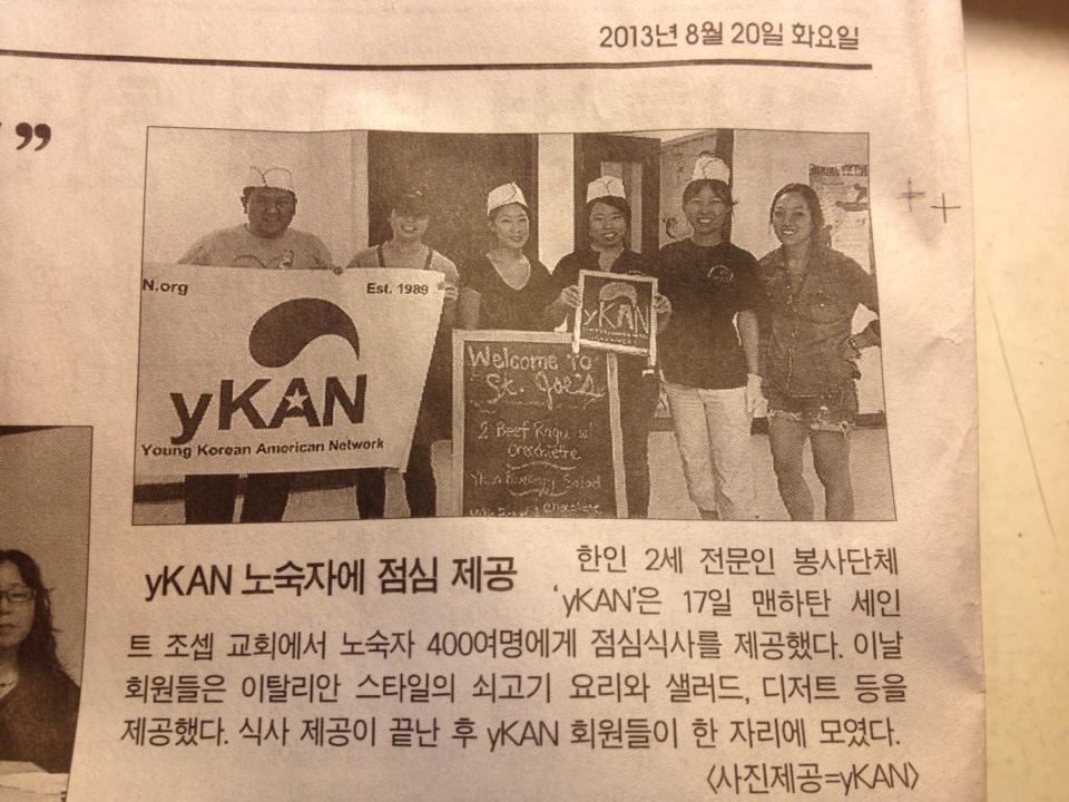 2013_08_20__Korea Time - soupKitchen