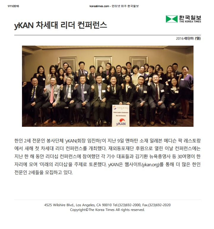 2016_01_11__KoreaTimes - FLCreunion